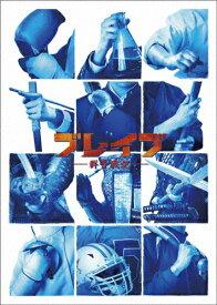 【送料無料】ブレイブ -群青戦記- Blu-ray/新田真剣佑、三浦春馬、松山ケンイチ[Blu-ray]【返品種別A】