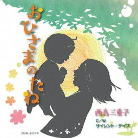 おひさまのたね/西島三重子[CD]【返品種別A】