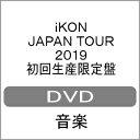 【送料無料】[限定版][先着特典付]iKON JAPAN TOUR 2019(初回生産限定盤)/iKON[DVD]【返品種別A】