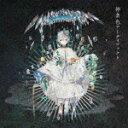 [限定盤][先着特典付]神楽色アーティファクト【初回生産限定盤A】/まふまふ[CD+DVD]【返品種別A】