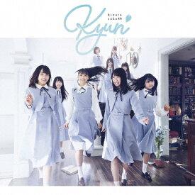 キュン(通常盤)/日向坂46[CD]【返品種別A】