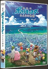 【送料無料】[枚数限定]劇場版ポケットモンスター みんなの物語(DVD通常盤)/アニメーション[DVD]【返品種別A】
