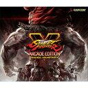 【送料無料】ストリートファイターV アーケードエディション オリジナル・サウンドトラック/ゲーム・ミュージック[CD]…