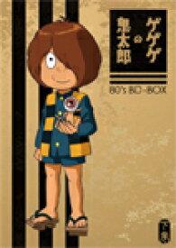 【送料無料】「ゲゲゲの鬼太郎」80's BD-BOX 下巻/アニメーション[Blu-ray]【返品種別A】