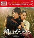 【送料無料】朝鮮ガンマンDVD-BOX2〈シンプルBOX 5,000円シリーズ〉/イ・ジュンギ[DVD]【返品種別A】