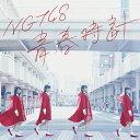[初回仕様]青春時計(TypeA)/NGT48[CD+DVD]【返品種別A】