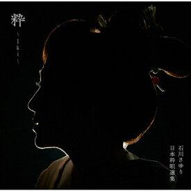 【送料無料】粋 〜Iki〜/石川さゆり[CD]【返品種別A】