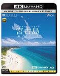 【送料無料】ビコム 4K Relaxes(リラクシーズ)宮古島【4K・HDR】〜癒しのビーチ〜 UltraHDブルーレイ&ブルーレイセット[UltraHDブルーレイ]/BGV[Blu-ray]【返品種別A】