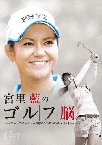 【送料無料】GET SPORTS 宮里藍のゴルフ脳 〜全ホールでバーディを取る「VISION54」メソッド〜/宮里藍[DVD]【返品種別A】