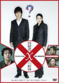 【送料無料】容疑者Xの献身 スタンダード・エディション/福山雅治[DVD]【返品種別A】
