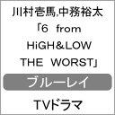 【送料無料】[先着特典付]6 from HiGH&LOW THE WORST【Blu-ray初回仕様】/川村壱馬[Blu-ray]【返品種別A】