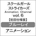 【送料無料】[枚数限定][限定版]スクールガールストライカーズ Animation Channel vol.6<初回仕様版>/アニメーション[Blu-ray]【...
