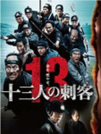 【送料無料】十三人の刺客 〈Blu-ray〉豪華版/役所広司[Blu-ray]【返品種別A】