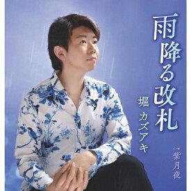 雨降る改札/堀カズアキ[CD]【返品種別A】