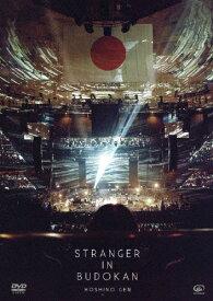 【送料無料】STRANGER IN BUDOKAN/星野源[DVD]【返品種別A】