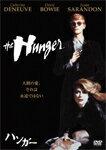 ハンガー/カトリーヌ・ドヌーヴ[DVD]【返品種別A】