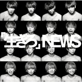 「生きろ」/NEWS[CD]通常盤【返品種別A】