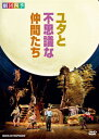 【送料無料】劇団四季 ミュージカル ユタと不思議な仲間たち/劇団四季[DVD]【返品種別A】
