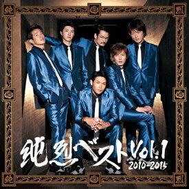 純烈ベスト Vol.1 2010-2015/純烈[CD]【返品種別A】