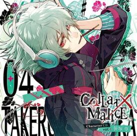 [枚数限定][限定盤]Collar×Malice Character CD vol.4 笹塚 尊(初回限定盤)/笹塚尊(浪川大輔)[CD][紙ジャケット]【返品種別A】
