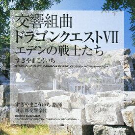 【送料無料】交響組曲「ドラゴンクエストVII」エデンの戦士たち/すぎやまこういち,東京都交響楽団[CD]【返品種別A】