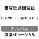【送料無料】『シルクロード〜盗賊と宝石〜』/宝塚歌劇団雪組[CD]【返品種別A】