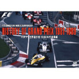 【送料無料】HISTORY OF GRAND PRIX 1981-1989:FIA F1 世界選手権 1980年代総集編/モーター・スポーツ[DVD]【返品種別A】