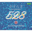 【送料無料】やすらぎ〜愛の周波数528Hz〜「起源」「光の道」「月夜」/ACOON HIBINO[CD+Blu-ray]【返品種別A】