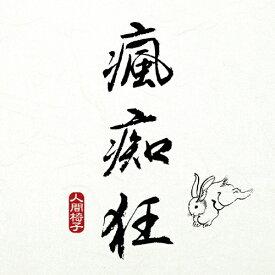 瘋痴狂/人間椅子[HQCD]【返品種別A】