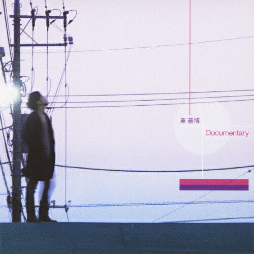 Documentary/秦 基博[CD]通常盤【返品種別A】