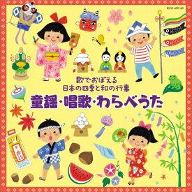 〜歌でおぼえる日本の四季と和の行事〜童謡・唱歌・わらべうた/童謡・唱歌[CD]【返品種別A】