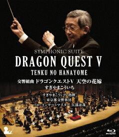 【送料無料】[枚数限定][限定版]交響組曲「ドラゴンクエストV」天空の花嫁 Blu-ray[完全限定生産版]/すぎやまこういち,東京都交響楽団[Blu-ray]【返品種別A】