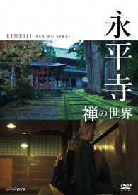 【送料無料】永平寺 禅の世界/ドキュメント[DVD]【返品種別A】