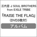 【送料無料】RAISE THE FLAG(DVD付)/三代目 J SOUL BROTHERS from EXILE TRIBE[CD+DVD]【返品種別A】