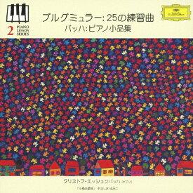 ブルグミュラー:25の練習曲、J.S.バッハ:ピアノ小品集/エッシェンバッハ(クリストフ)[CD]【返品種別A】