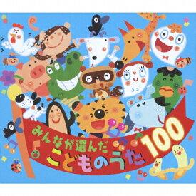 【送料無料】みんなが選んだ こどものうた100/童謡・唱歌[CD]【返品種別A】