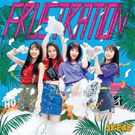 [枚数限定][限定盤]FRUSTRATION(初回生産限定盤/TYPE-D)/SKE48[CD+DVD]【返品種別A】