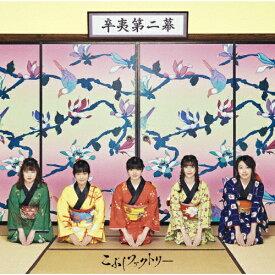 【送料無料】辛夷第二幕(通常盤)/こぶしファクトリー[CD]【返品種別A】