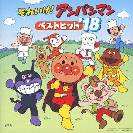それいけ!アンパンマン ベストヒット'18/TVサントラ[CD]【返品種別A】