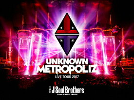 "【送料無料】三代目 J Soul Brothers LIVE TOUR 2017 ""UNKNOWN METROPOLIZ""(DVD/通常版)/三代目 J Soul Brothers from EXILE TRIBE[DVD]【返品種別A】"