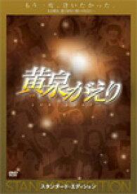 黄泉がえり スタンダード・エディション/草ナギ剛[DVD]【返品種別A】