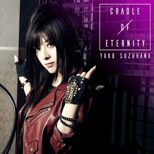 [枚数限定][限定盤]CRADLE OF ETERNITY(数量限定生産盤/Blu-ray Disc付)/鈴華ゆう子[CD+Blu-ray]【返品種別A】