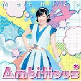 Ambitious*(通常盤)/Machico[CD]【返品種別A】