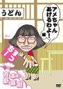 【送料無料】吉本新喜劇DVD アメちゃんあげるわよ!編(すっちー座長)/すっちー[DVD]【返品種別A】