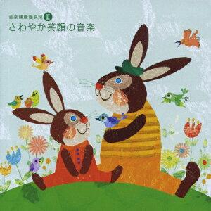 音楽健康優良児IIさわやか笑顔の音楽|オムニバス(クラシック)|VICG-60641
