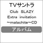 【送料無料】Club SLAZY Extra invitation 〜malachite〜CD/TVサントラ[CD]【返品種別A】
