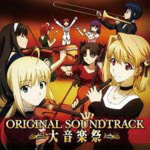 【送料無料】OVA「カーニバル・ファンタズム」オリジナル・サウンドトラック 大音楽祭/TVサントラ[CD]【返品種別A】