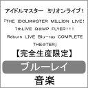 【送料無料】[限定版]THE IDOLM@STER MILLION LIVE! 7thLIVE Q@MP FLYER!!! Reburn LIVE Blu-ray COMPLETE THE@TER(完…