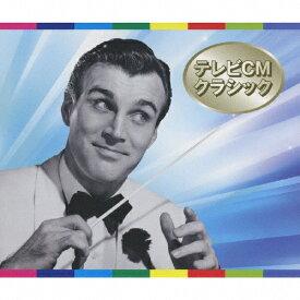 ベスト・オブ・ベスト テレビCMクラシック/オムニバス(クラシック)[CD]【返品種別A】