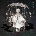[限定盤][先着特典付]神楽色アーティファクト【初回生産限定盤B】/まふまふ[CD+DVD]【返品種別A】